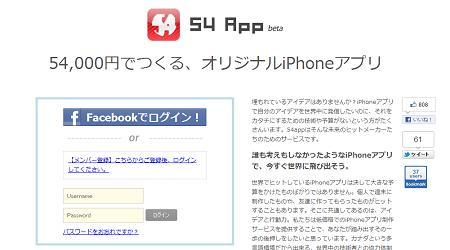 プログラムができなくても54,000円でiPhoneアプリを作ってくれる「54 App」