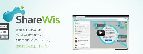 レクチャー投稿型無料学習サイト「ShareWis」が5月31日にオープン!