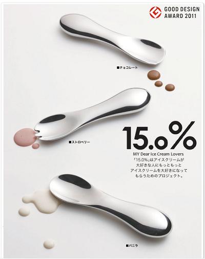 カチカチの固いアイス専用のスプーン『15.0%』