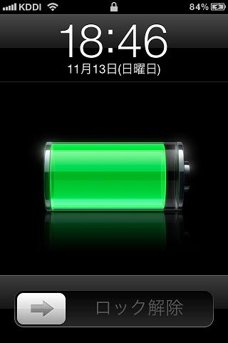 iOS5.0.1でさらにバッテリー消費が悪化した・・・だと・・・?