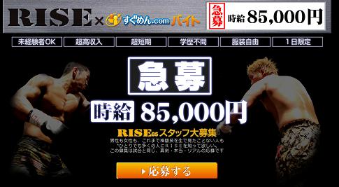 急募!時給8万5千円のアルバイトスタッフ募集中!