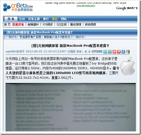 【アップル瓦版】新MacBook ProはRetinaディスプレイは採用されない?