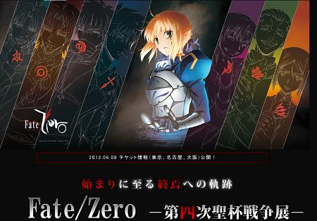 「Fate/Zero -第四次聖杯戦争展-」が秋に開催!