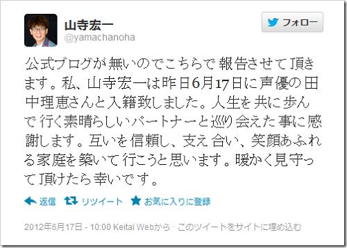 山寺宏一さんが51歳の誕生日に田中理恵と結婚!