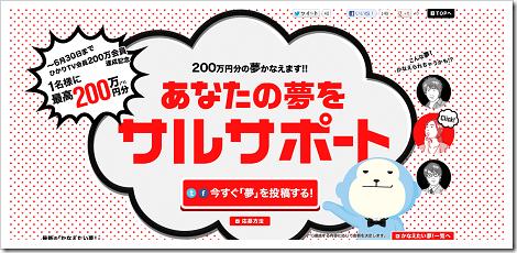 TwitterかFacebookでつぶやくだけで、あなたの200万円分の夢が叶うかも!?