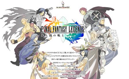 「Final Fantasy Dimensions」の正体は「ファイナルファンタジー レジェンズ 光と闇の戦士」だった模様