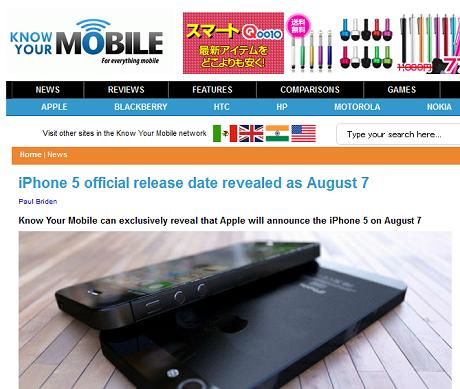 【アップル瓦版】iPhone 5は8月7日に発表!?