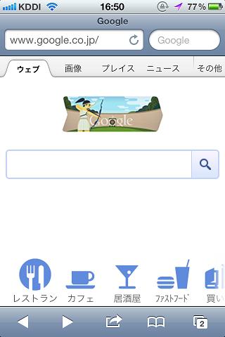 iPhoneやAndroidでGoogleの手書き検索をする方法