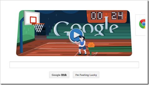 Googleでバスケットのフリースローが遊べるぞー!