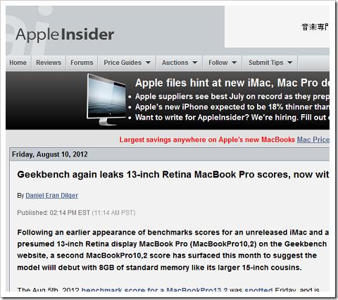 【アップル瓦版】MacBook Pro 13インチのRetinaモデルらしきベンチマークが登場!?