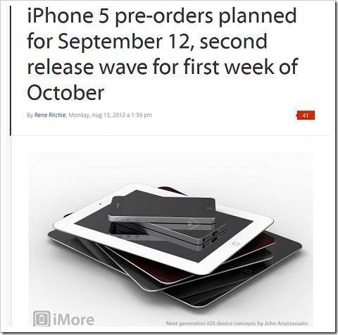 【アップル瓦版】アップルが9月12日に新型iPhoneの事前予約受付を開始!?