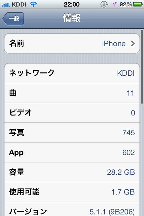 iPhoneに入れたアプリがついに600を超えてしもうた!