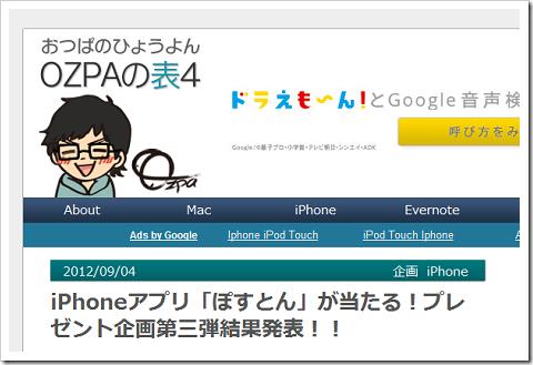 OZPAさんのiPhoneアプリプレゼント企画に当たってしもうた!