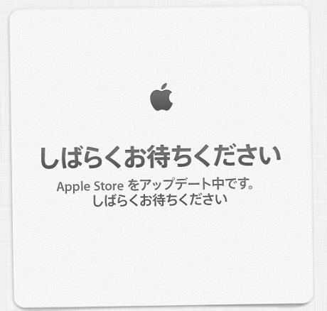 【アップル瓦版】Apple Online Storeの「We'll be back soon」がキター