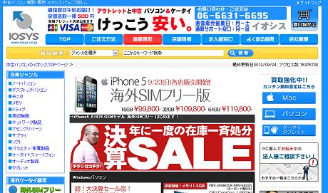 【アップル瓦版】SIMロックフリー版の「iPhone 5」が発売!