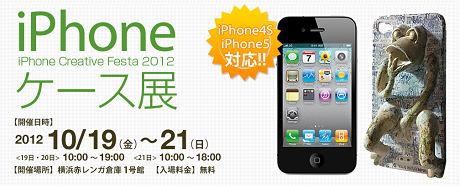 あなたにピッタリのケースに出会えるカモ?横浜赤レンガ倉庫で「iPhoneケース展」が開催!