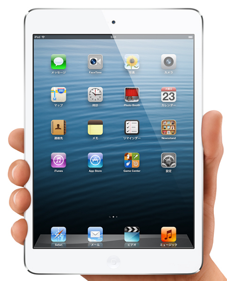 【アップル瓦版】iPad miniは高い?妥当?
