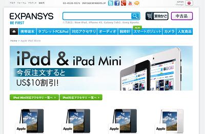 EXPANSYSがSIMフリーのiPad miniとiPad (4th)の仮注文を開始!