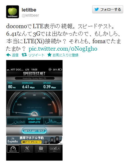 【アップル瓦版】SIMフリーのiPhone 5でも「ドコモnanoUIMカード」のXi LTEが使える!?