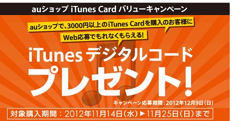 【アップル瓦版】最大で2,000円分のデジタルコードがもらえる「auショップ iTunes Card バリューキャンペーン」が11月14日(水)より開催!
