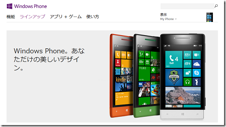 日本でも「Windows Phone 8」紹介ページが、そして「Surface Phone」が流出!?