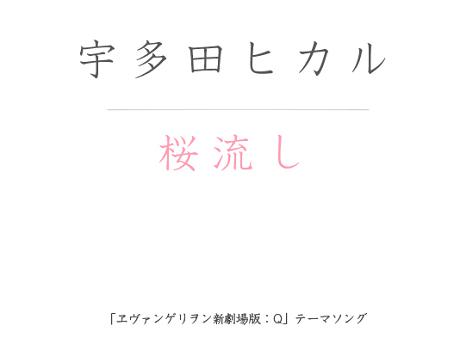 宇多田ヒカルの「ヱヴァンゲリヲン新劇場版:Q」テーマソング「桜流し」のPVがYoutubeに公開!