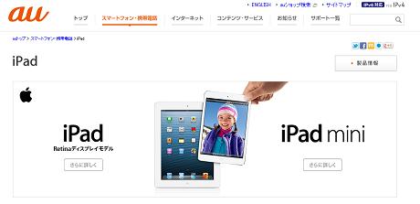 【アップル瓦版】au、ソフトバンク共に「iPad mini Wi-Fi+Cellular」モデルを11月30日に発売!