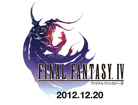 iPhoneで遊べる!「ファイナルファンタジーIV」のiOS版が12月20日に登場!歴代シリーズも値下げキャンペーンを実施中!
