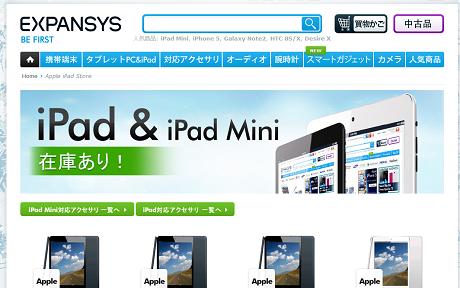 【アップル瓦版】EXPANSYS JapanがSIMフリー版iPad miniを発売!