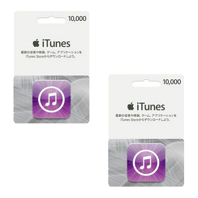 【アップル瓦版】ヨドバシカメラやソフマップでiTunes Cardの2枚目が半額になるオトクなキャンペーンを実施中!