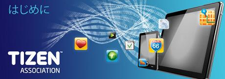 iPhoneに対抗!?ドコモがAndroidとは違う新OS「Tizen」を採用したスマホを発売へ