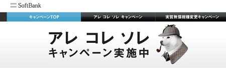 ソフトバンクが利用していたiPhone 4を月額0円~で利用できるようにする「iPhone 家族無料キャンペーン」開始!