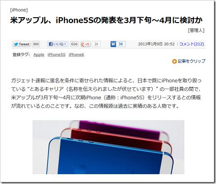 【アップル瓦版】iPhone5Sが3月下旬~4月に、新iPadとiPad miniも3月に発売!?