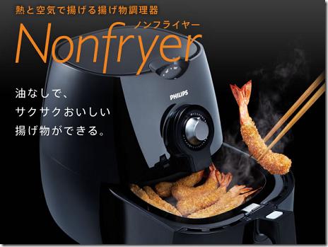 ついに日本でも!油を使わずに熱と空気で揚げるフィリップスのノンフライヤーが発売へ!