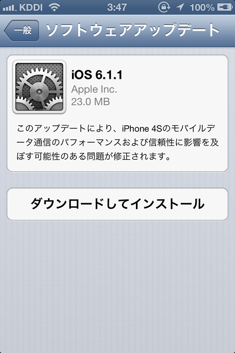 【アップル瓦版】モバイルデータ通信のパフォーマンス問題が改善するiPhone 4S限定の「iOS 6.1.1」にアップデートしてみた!