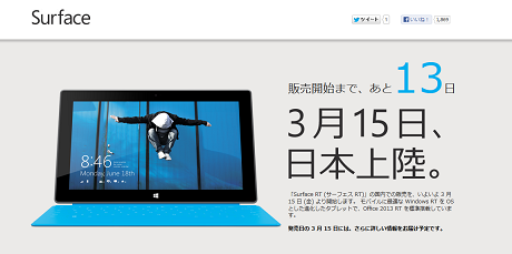 日本でもSurfaceが3月15日に発売!そして時期「Windows 9」は2014年にリリース!?