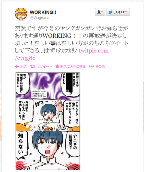 TOKYO MXにてアニメ「WORKING!!」の第1期が再放送決定!