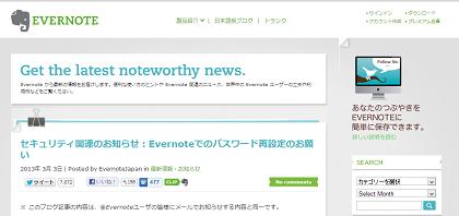 Evernoteが不正アクセスを検知したために、パスワードの再設定が必要です
