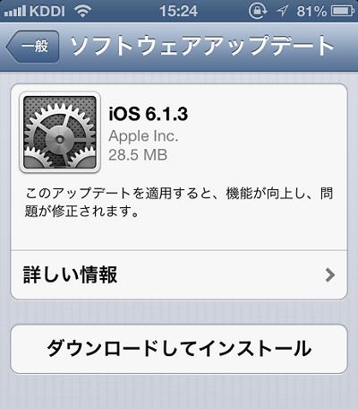 「iOS 6.1.3」にアップデートして地図がまともになったー!・・・気がする