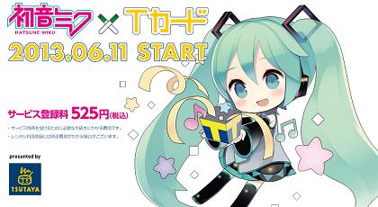 カワイイ「初音ミク×Tカード」企画が6月11日(火)からスタート!
