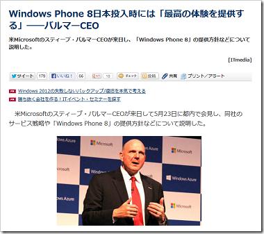 スティーブ・バルマーがWindows Phone 8日本投入に関して発言!