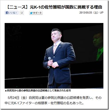 元K-1選手の佐竹雅昭が参院比例選に出馬!