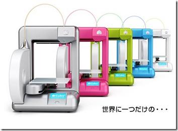 ついに10万円台で買えるパーソナル3Dプリンタ「Cube」が日本でも販売開始へ