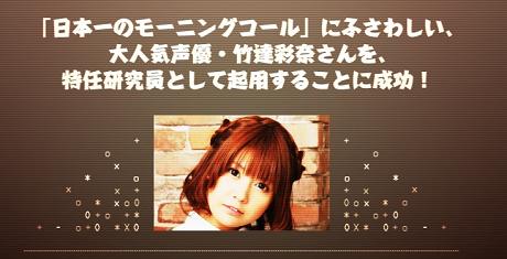 あなたの考えたセリフで竹達彩奈がモーニングコールをしてくれるかも?!