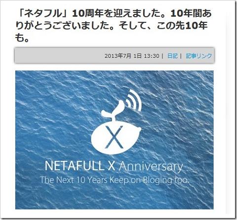「ネタフル」が祝!10周年!おめでとうございます!