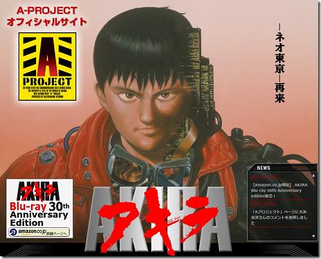 大友克洋監督の「AKIRA」がTOKYO MXで7月14日に放送!