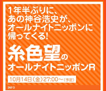 『さよなら絶望放送』がニッポン放送に!『糸色望のオールナイトニッポンR』が10月14日に放送!