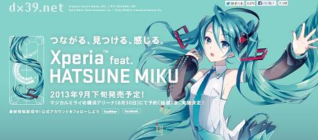 ドコモスマートフォンラウンジ、ソニーストアにて「Xperia feat. HATSUNE MIKU」を先行展示!