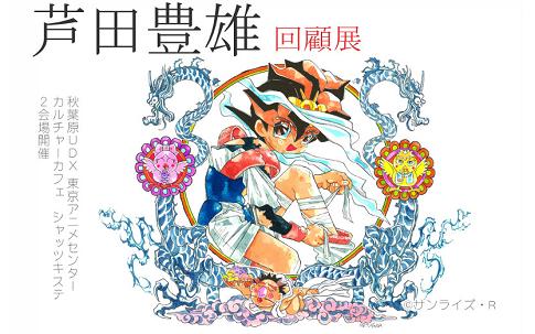 『魔神英雄伝ワタル』などのキャラクターデザインを手がけた芦田豊雄さんの回顧展が開催