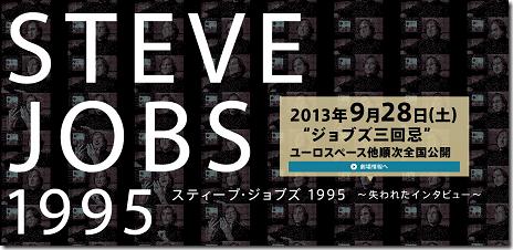 9月に『スティーブ・ジョブズ1995 〜失われたインタビュー〜』が公開!
